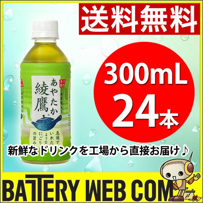 綾鷹 300ml 24本入り 1ケース 1箱 あやたか 茶