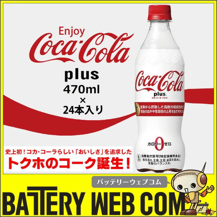 コカ・コーラプラス コカコーラ プラス 470ml 24本 1ケース 1箱 特保 トクホ