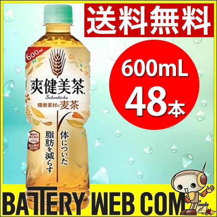 爽健美茶 健康素材の麦茶 600ml 48本 2ケース 2箱 特保 トクホ