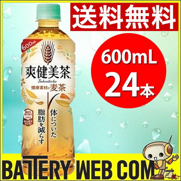爽健美茶 健康素材の麦茶 600ml 24本 1ケース 1箱 特保 トクホ