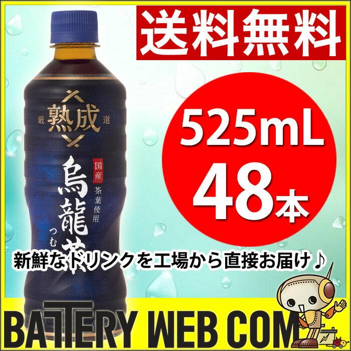 熟成烏龍茶つむぎ 525ml 48本 (24本×2ケース 2箱) 烏龍茶 ウーロン茶