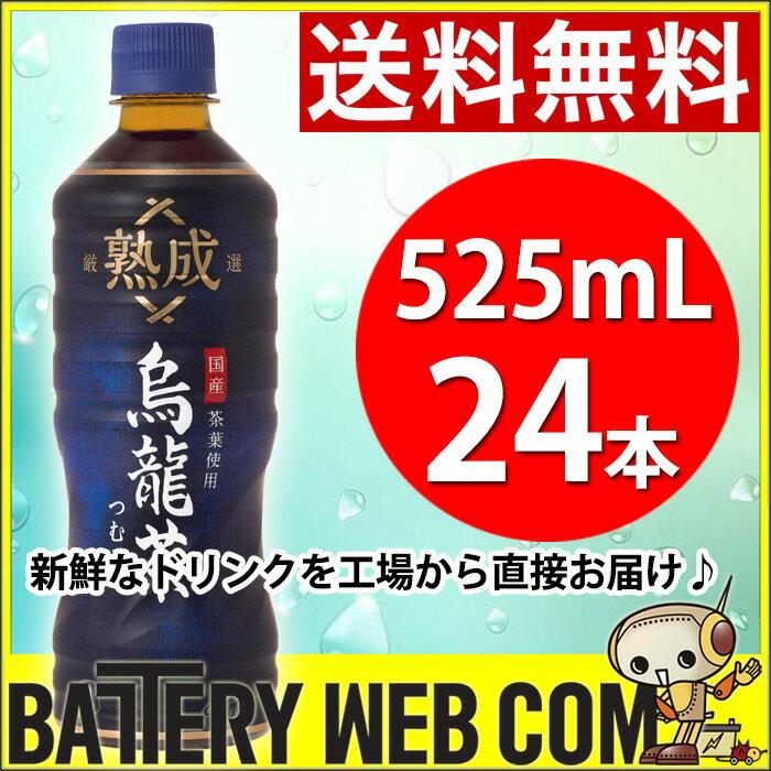 熟成烏龍茶つむぎ 525ml 24本入り 1ケース 1箱 烏龍茶 ウーロン茶