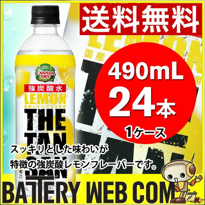 カナダドライ THE TANSAN ザ・タンサン・レモン 490ml 24本入り 1ケース 1箱 炭酸水 強炭酸水
