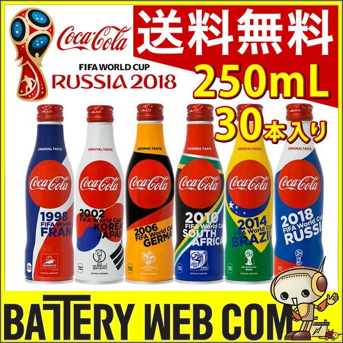 コカコーラ 250ml 30本入り スリムボトル ワールドカップ デザイン FIFA 1ケース 1箱