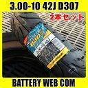 タイヤ 3.00-10 2本 ダンロップ スクーター タイヤ 【1本あたり1881円】DUNLOP RUNSCOOT D307 【前後輪共通】