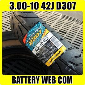 タイヤ 3.00-10 1本 ダンロップ スクーター タイヤ DUNLOP RUNSCOOT D307 【前後輪共通】 送料無料