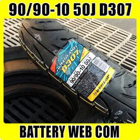 タイヤ 90-90 1本 ダンロップ スクーター バイク タイヤ DUNLOP RUNSCOOT D307 【前後輪共通】 送料無料