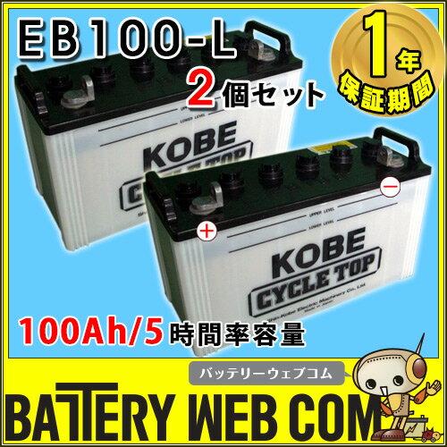 日立 ( 新神戸電機 ) 送料無料 EB100 L端子 ( ボルトナット ) 2個セット 【 100Ah / 5時間率容量 】 日立化成 日本製 国産 ディープ サイクル バッテリー 蓄電池 非常用電源 太陽光 ソーラー 発電 用