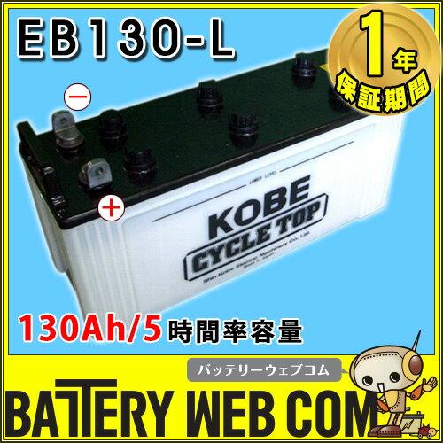 送料無料 日立 ( 新神戸電機 ) EB130 L端子 ( ボルトナット ) 【 130Ah / 5時間率容量 】 日立化成 日本製 国産 ディープ サイクル バッテリー 蓄電池 非常用電源 太陽光 ソーラー 発電 用