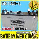 送料無料 日立 ( 新神戸電機 ) EB160 L端子 ( ボルトナット ) 【 160Ah / 5時間率容量 】 日立化成 日本製 国産 ディープ サイク…
