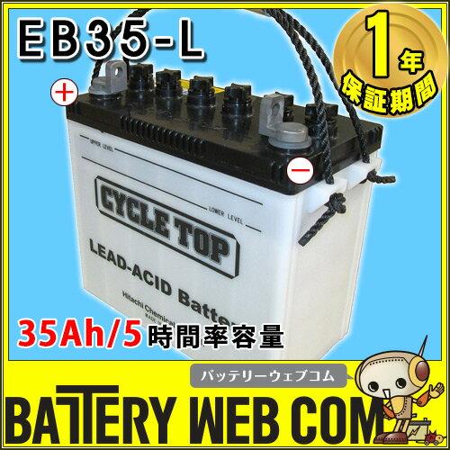 送料無料 日立 ( 新神戸電機 ) EB35 L端子 ( ボルトナット ) 【 35Ah / 5時間率容量 】 日立化成 日本製 国産 ディープ サイクル バッテリー 蓄電池 非常用電源 太陽光 ソーラー 発電 用