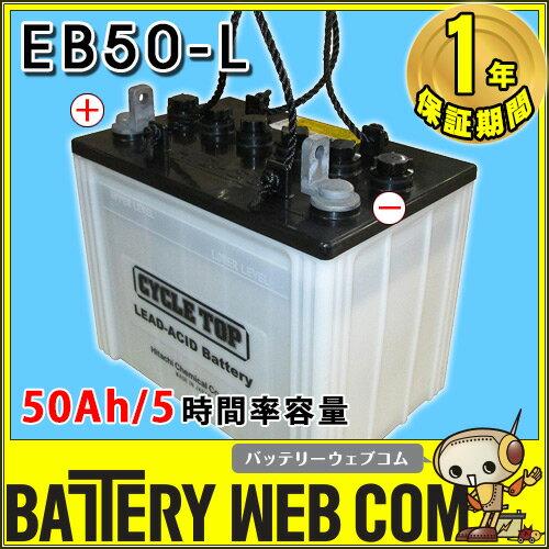 送料無料 日立 ( 新神戸電機 ) EB50 L端子 ( ボルトナット ) 【 50Ah / 5時間率容量 】 日立化成 日本製 国産 ディープ サイクル バッテリー 蓄電池 非常用電源 太陽光 ソーラー 発電 用