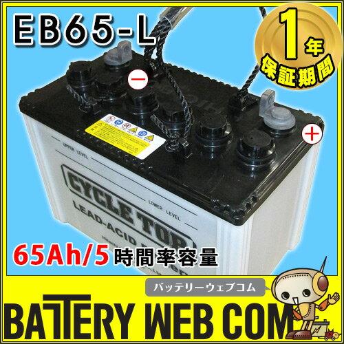 送料無料 日立 ( 新神戸電機 ) EB65 HIC-80 L端子(ボルトナット) 【 65Ah / 5時間率容量 】 日立化成 日本製 国産 ディープ サイクル バッテリー 蓄電池 非常用電源 太陽光 ソーラー 発電 用