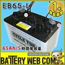 日立 ( 新神戸電機 ) EB65 HIC-80 L端子(ボルトナット) 【 65Ah / 5時間率容量 】 日立化成 日本製 国産 ディープ サイクル バッ…