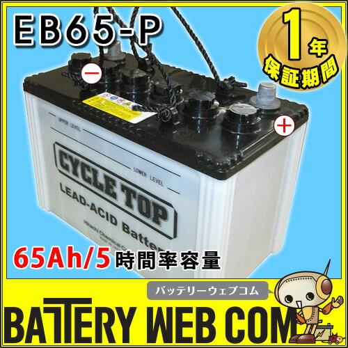 送料無料 日立 ( 新神戸電機 ) EB65 ポール端子 ( テーパー ) 【 65Ah / 5時間率容量 】 日立化成 日本製 国産 ディープ サイクル バッテリー 蓄電池 非常用電源 太陽光 ソーラー 発電 用