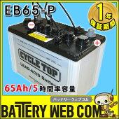■EB65-HIC-80-P