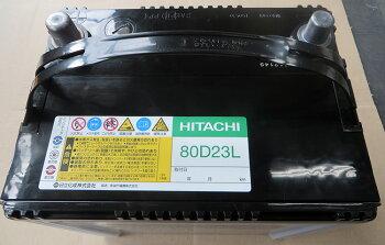あす楽80D23L日本製国産日立日立化成新神戸電機Tuflongタフロングエコ自動車用バッテリー3年保証車充電制御発電制御エコカー/55D23L/65D23L/70D23L/75D23L互換
