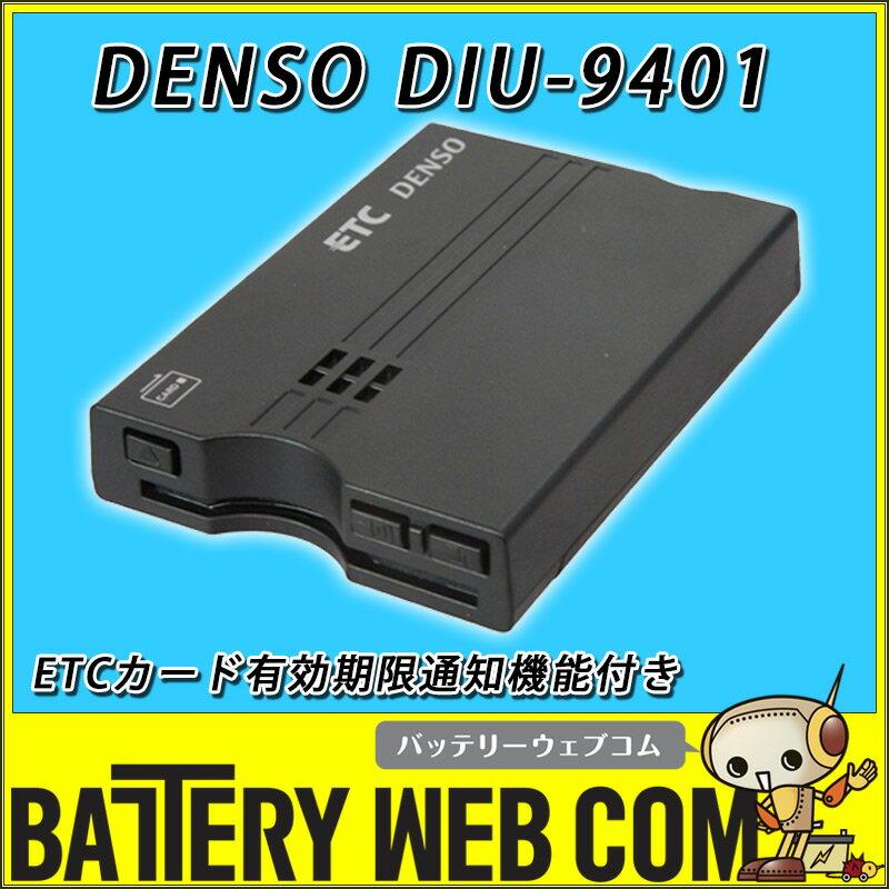 ETC車載器 デンソー DC12V車専用 DIU-9401 DENSO アンテナ分離型ETC 音声タイプ ブラック DIU9401 在庫アリ 送料無料