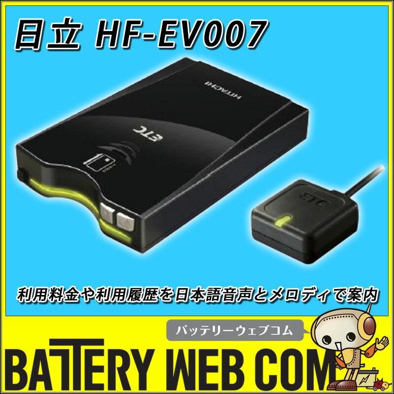在庫アリ送料無料 ETC車載器 日立 12/24V兼用 HF-EV007 アンテナ分離型ETC 音声タイプ ブラック HFEV007