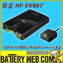 あす楽 送料無料 ETC車載器 日立 12/24V兼用 HF-EV007 アンテナ分離型ETC 音声タイプ ブラック HFEV007