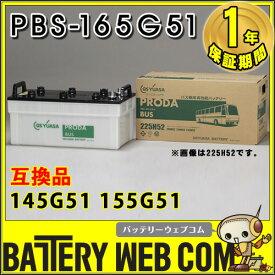 165G51 バス 自動車 バッテリー GS ユアサ PRODA BUS PBS-165G51 / 145G51 / 155G51 / 160G51 互換