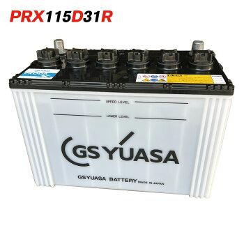 ■PRN-105D31R