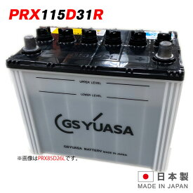 PRX 115D31R GS ユアサ PRODA X プローダ・エックス トラクタ 大型車 自動車 バッテリー 2年保証 互換 105D31R / 95D31R 送料無料