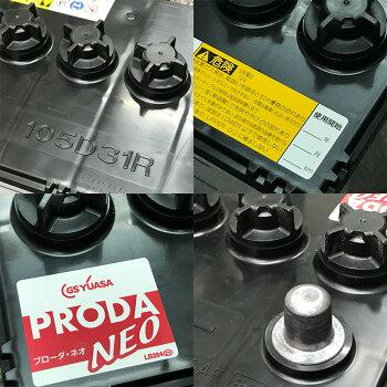 PRN-105D31R端子