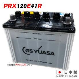 PRX 120E41R GS ユアサ PRODA X プローダ・エックス トラクタ 大型車 自動車 バッテリー 2年保証 互換 95E41R / 105E41R / 115E41R 送料無料 あす楽