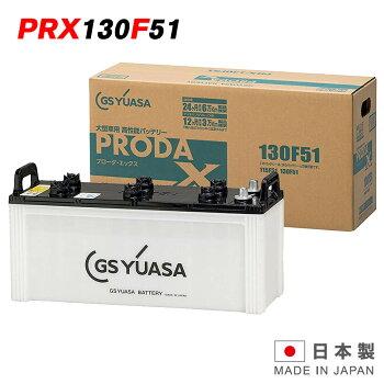 ■PRN-130F51