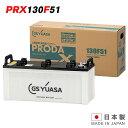 PRN 130F51 GS ユアサ PRODA NEO プローダ ネオ トラクタ 大型車 自動車 バッテリー 2年保証 互換 115F51 送料無料