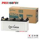 PRN 150F51 GS ユアサ PRODA NEO プローダ ネオ トラクタ 大型車 自動車 バッテリー 2年保証 互換 115F51 / 130F51 / 135F51 送料無料