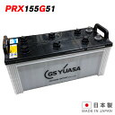 PRN GS ユアサ 155G51 PRODA NEO プローダ ネオ トラクタ 大型車 自動車 バッテリー 2年保証 互換 145G51 送料無料