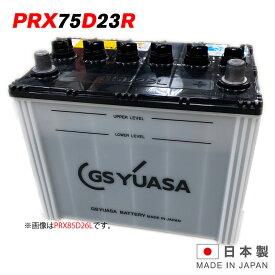 PRX 75D23R GS ユアサ PRODA X プローダ・エックス トラクタ 大型車 自動車 バッテリー 2年保証 互換 55D23R / 65D23R / 70D23R 送料無料