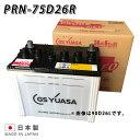 PRN 75D26R GS ユアサ PRODA NEO プローダ ネオ トラクタ 大型車 自動車 バッテリー 2年保証 互換 55D26R / 65D26R 送料無料