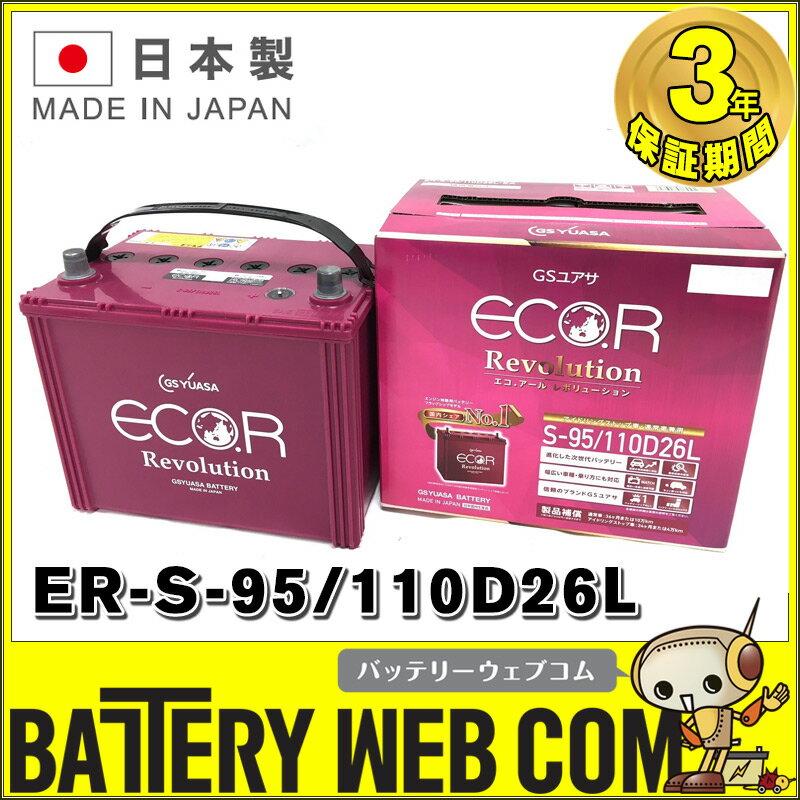 送料無料 ER-110D26L / S-95 GSYUASA 国産車 用 バッテリー ECO.R エコ アール レボリューション シリーズ GSユアサ ジーエス・ユアサ アイドリングストップ車 充電制御車対応 旧品番 EL-100D26L