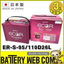 送料無料 ER-110D26L / S-95 GSYUASA 国産車 用 バッテリー ECO.R エコ アール レボリューション シリーズ GSユアサ ジーエス・ユアサ …