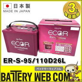 ER-110D26L / S-95 GSYUASA 国産車 用 バッテリー ECO.R エコ アール レボリューション シリーズ GSユアサ ジーエス・ユアサ アイドリングストップ車 充電制御車対応 旧品番 EL-100D26L 送料無料