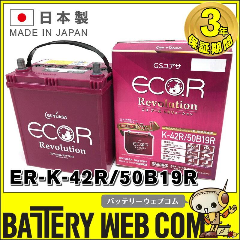送料無料 ER-50B19R / K-42R GSYUASA 国産車 用 バッテリー ECO.R エコ アール レボリューション シリーズ GSユアサ ジーエス・ユアサ アイドリングストップ車 充電制御車対応 旧品番 EL-50B19R
