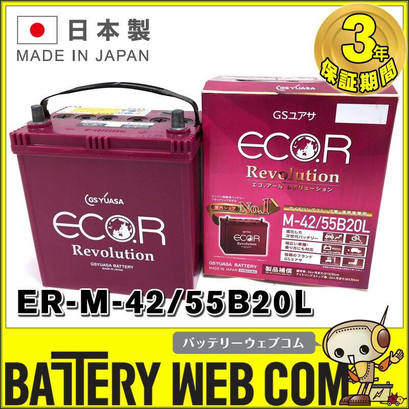 送料無料 ER-55B20L / M-42 GSYUASA 国産車 用 バッテリー ECO.R エコ アール レボリューション シリーズ GSユアサ ジーエス・ユアサ アイドリングストップ車 充電制御車対応 旧品番 EL-55B20L