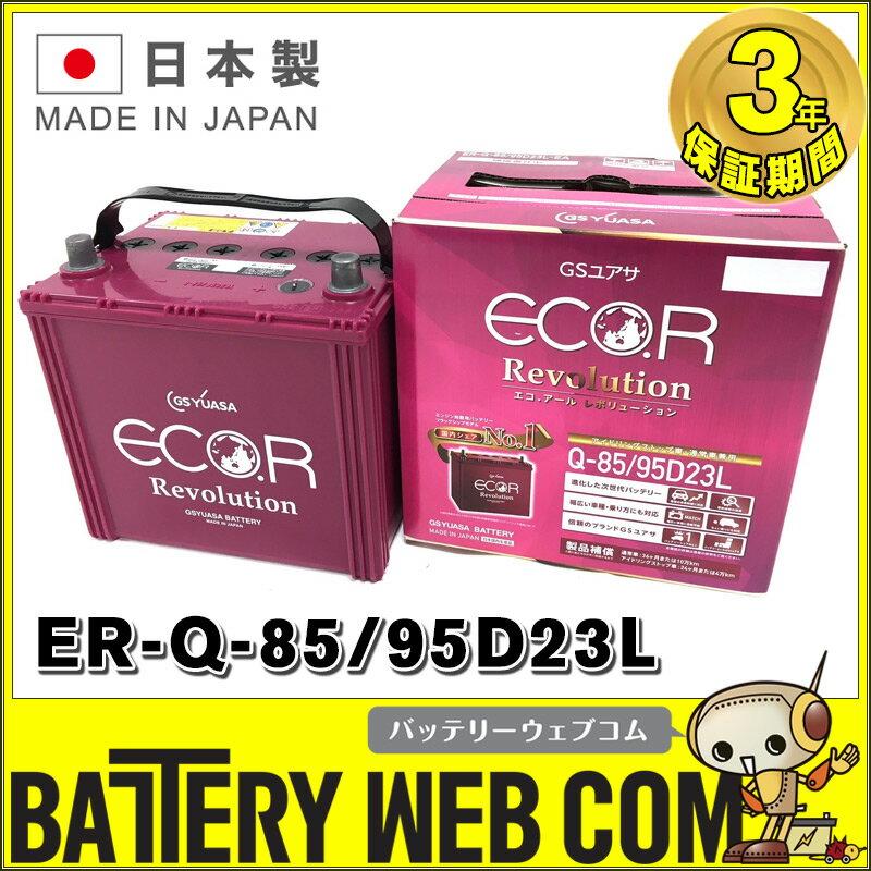 送料無料 ER-95D23L / Q-85 GSYUASA 国産車 用 バッテリー ECO.R エコ アール レボリューション シリーズ GSユアサ ジーエス・ユアサ アイドリングストップ車 充電制御車対応 旧品番 EL-90D23L