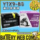 YTX9-BS GS ユアサ VRLA 【 制御弁式 液入り充電済 】 傾斜搭載可 横置き可能 純正 正規品 バイク 用 バッテリー オートバイ 単車 スク…
