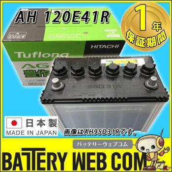 ■AG-120E41R