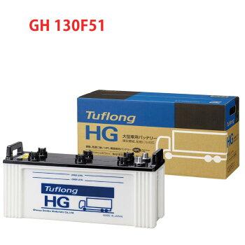 ★GH-130F51