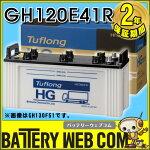 ★HG-120E41R