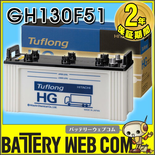 130F51 日本製 国産 日立化成 GH130F51 日立 新神戸電機 トラック 大型 車 バッテリー トラック 2年保証 タフロング HG-II 130F51 115F51 互換 Tuflong
