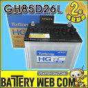 あす楽 送料無料 85D26L 日本製 国産 日立化成 GH85D26L 日立 新神戸電機 自動車 車 バッテリー トラック 2年保証 タフロング HG-II 55…