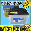 在庫アリ送料無料 85D26R 日本製 国産 日立化成 GH85D26R 日立 新神戸電機 自動車 車 バッテリー トラック 2年保証 タフロング HG-II …
