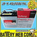 JPA K-42 / 55B19L S-95 / 120D26L セット タフロング 日立 化成 自動車 バッテリー セレナ C26 Tuflong アイドリングストップ 互換 40…