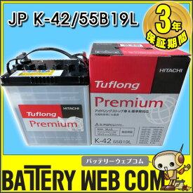 JPA K-42/55B19L タフロング 日立 日立化成 新神戸電機 自動車バッテリー 自動車 バッテリー セレナ C26 Tuflong アイドリングストップ [ XGP エコIS統合品 ] XGPB19L WXG46B19L K-42 40B19L 55B19L K42 互換